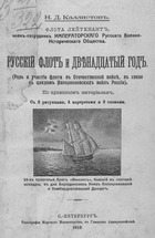 Русский флот и двенадцатый год (Роль и участие флота в Отечественной войне, в связи с циклом Наполеоновских войн России)