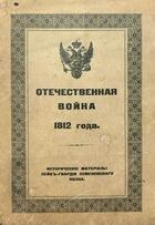 Отечественная война 1812 года : Исторические материалы Лейб-гвардии Семеновского полка