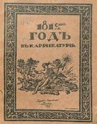 1812 год в каррикатуре