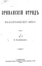 Эриванский отряд в кампанию 1877-1878 гг. (Часть 1-2)