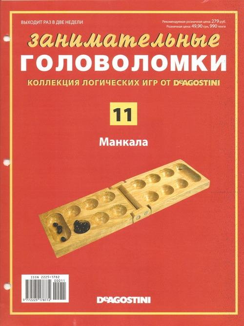 Занимательные головоломки №11 Манкала фото, обсуждение