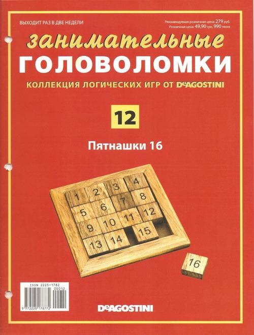 Занимательные головоломки №12 Пятнашки 16 фото, обсуждение