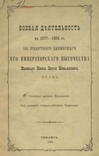 Боевая деятельность в 1877-1878 гг. 153 Пехотного Бакинского его императорского высочества великого князя Сергея Михайловича полка