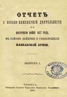 Отчет о военно-инженерной деятельности в Восточную войну 1877 года, в районе действия и расположения Кавказской армии (Выпуск 1-5)