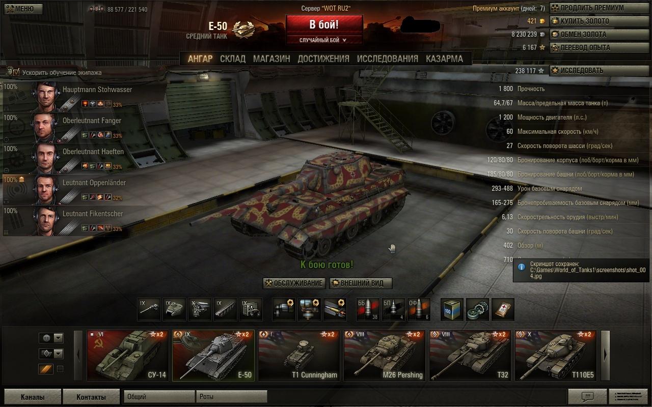 Клуб знакомств в танках