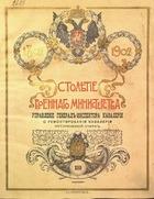 Столетие военного министерства 1802-1902 (т.-13 кн.-3 вып.-1) Управление генерал-инспектора кавалерии о ремонтировании кавалерии