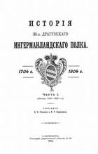 История 30-го Драгунского Ингерманландского полка 1704-1904 (Часть I, Период 1704-1825 гг.)