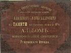 Альбом военно-походной светописи Рущукского отряда в память Восточной войны 1877-78 гг