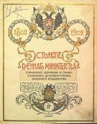 Столетие военного министерства 1802-1902 (т.-13 кн.-2) Управление церквами и православном духовенством военного ведомства