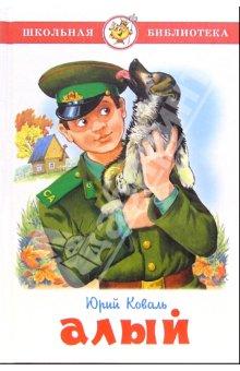 Юрий Коваль - Алый / Детская литература / RUS / 2008 / MP3 / 128 kbps