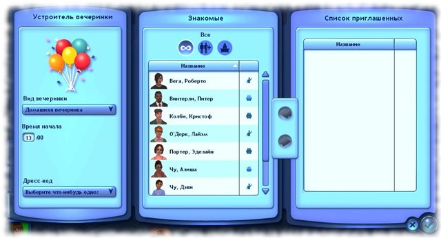 Свадьбы и вечеринки в The Sims 3 - Форум