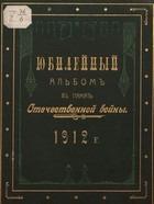 Юбилейный альбом Отечественной войны 1812 г.