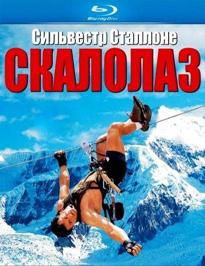 �������� / Cliffhanger (1993) Blu-Ray