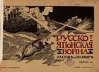 Русско-Японская война на суши и на море Выпуск 1-8 (Художественный альбом с текстом)