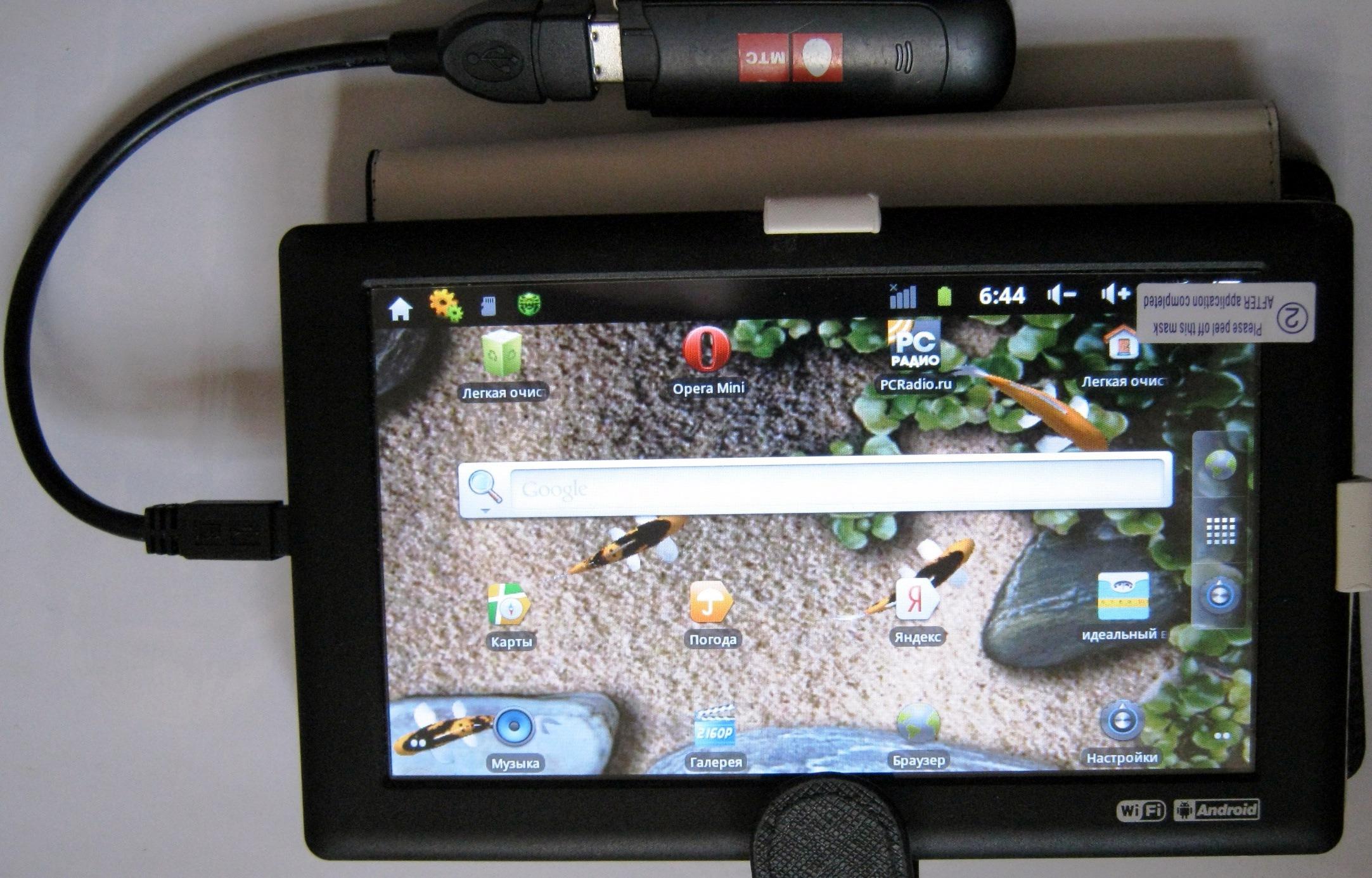 Скачать 3g модем на андроид