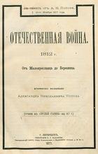 Отечественная война 1812 г. : От Малоярославца до Березины