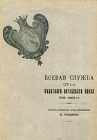 Боевая служба 27-го пехотного Витебского полка 1703-1903