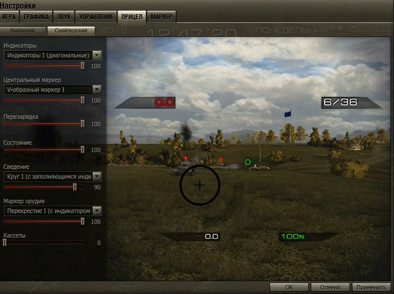 Аркадный и снайперский прицелы STING v1.1 от DIKEY93