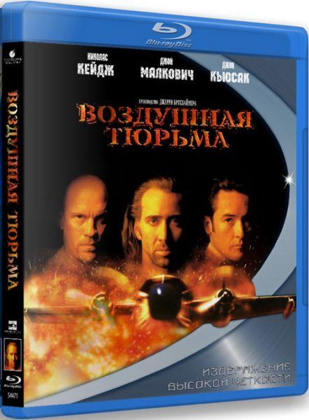 Воздушная тюрьма фильм 1997 скачать торрент в хорошем hd 720р.