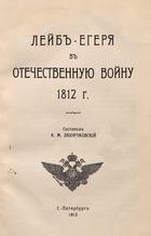 Лейб-егеря в Отечественную войну 1812 года