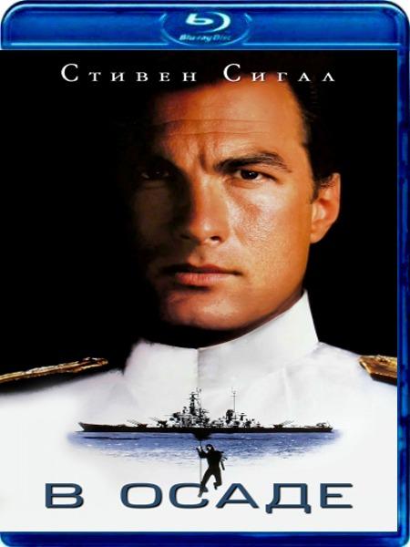 В осаде / Захват / Under Siege (1992) BDRip 1080p