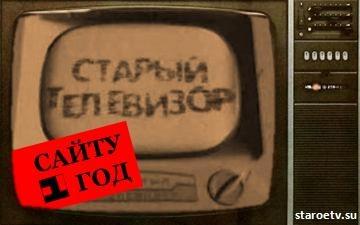 Старому телевизору исполнился 1 год