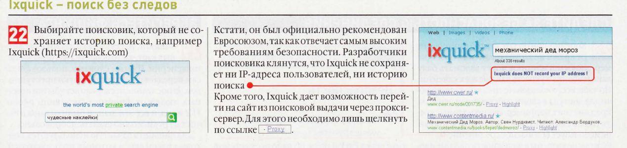 Эра Технотронной Диктатуры Торрент