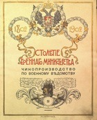 Столетие военного министерства 1802-1902 (Том 4, кн. 1, отд. 3а) Главный штаб Чинопроизводство по военному ведомству