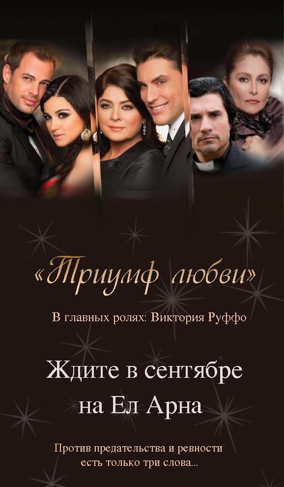 Смотреть Триумф любви / Triunfo del amor (2010)