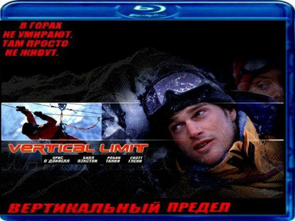 Вертикальный предел / Vertical Limit (2000) BDRip 1080p
