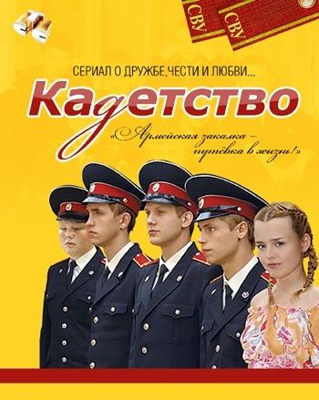 Кадетство (2005 - 2007) SATRip [Все серии]