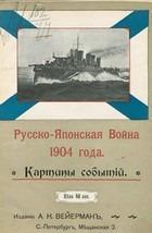 Русско-Японская война 1904 года Картины событий