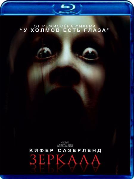 Зеркала / Mirrors (2008) BDRip 720p