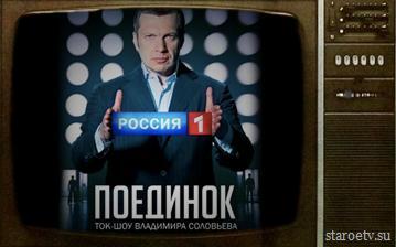 «Соловьёв Смотреть Онлайн Последний Выпуск Поединок» — 2003