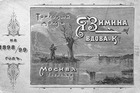 Иллюстрированный прейскурант образцовых ружей и принадлежностей охоты торгового дома Я. Зимина вдова и К, на 1898-1899 год
