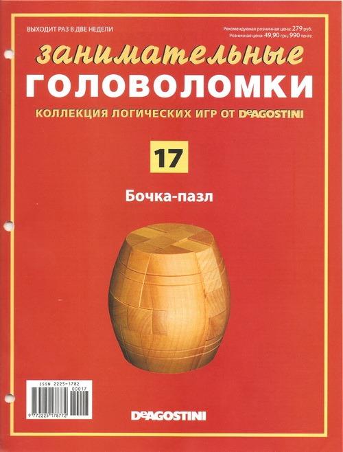 Занимательные головоломки №17 Бочка-пазл фото, обсуждение