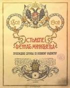 Столетие военного министерства 1802-1902 (Том-4 Кн-1 Отд.-3) Главный штаб Прохождение службы по военному ведомству