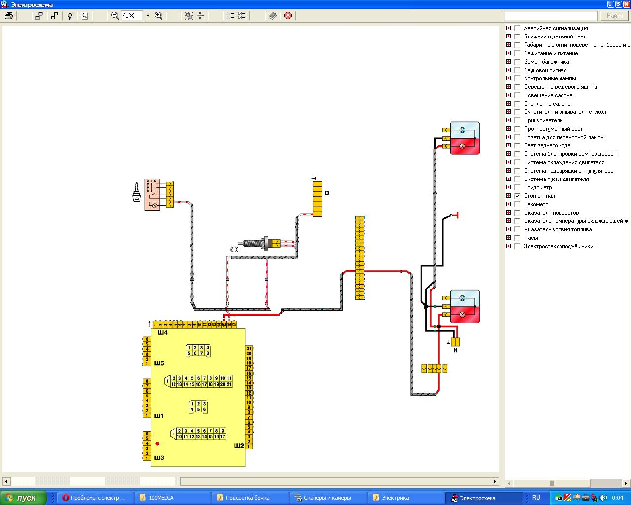 схема монтажный блок автомобиля 2110-3722.010-01