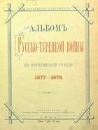 Альбом Русско-турецкой войны в европейской Турции 1877-1878