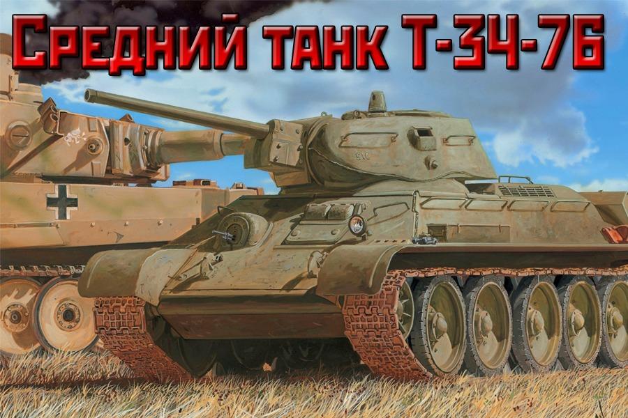 Средний танк т 34 76 первый год войны