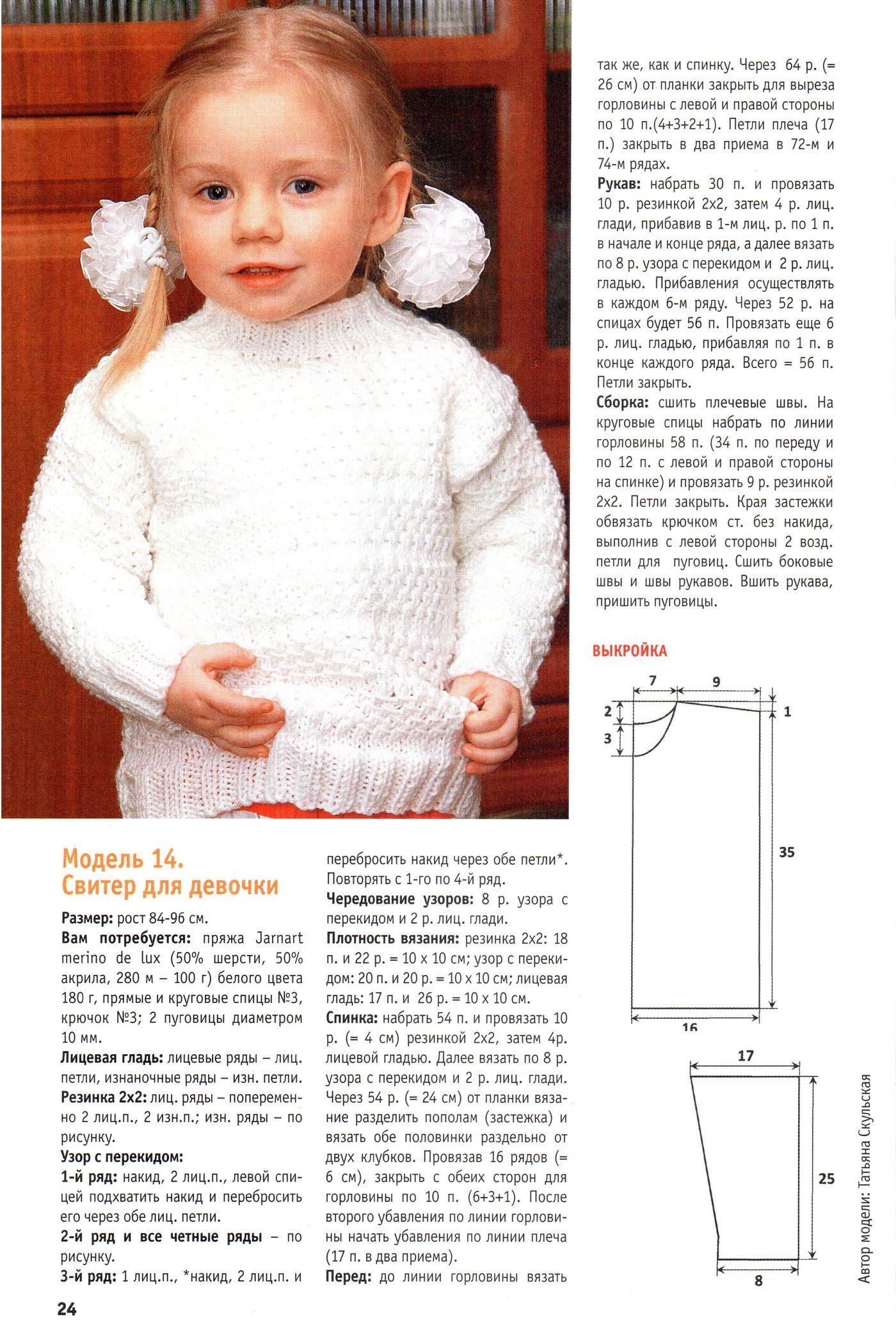 Вязание джемпера для девочки до года