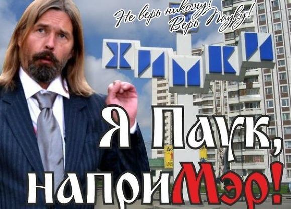 Почему государственные СМИ превращают в цирк выборы мэра Химок? (Видео)