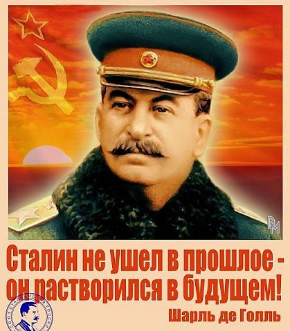 России нужен новый Сталин! - Страница 2 1312573