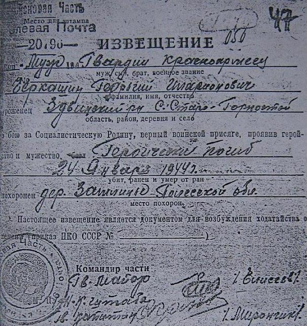 В состав 11-й дивизии входили: 250-й кубанский казачий полк, 253-й кубано-черноморский