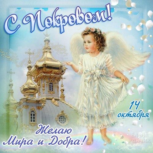В день Покрова Пресвятой Богородицы Музыкальные Открытки Бесплатно