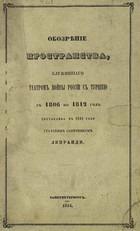 Обозрение пространства, служившего театром войны России с Турцией с 1806 по 1812 год к описанию войны этой генерал-лейтенанта Михайловского-Данилевского