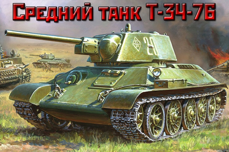 Фото танки из world of tanks с названиями
