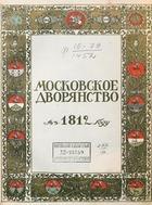 Московское дворянство в 1812 году (Сборник документов)