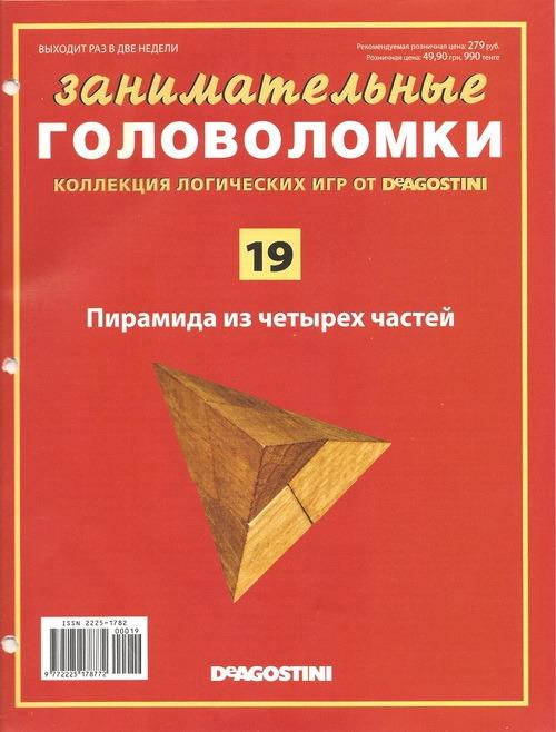 Занимательные головоломки №19 Пирамида из четырех частей фото, обсуждение
