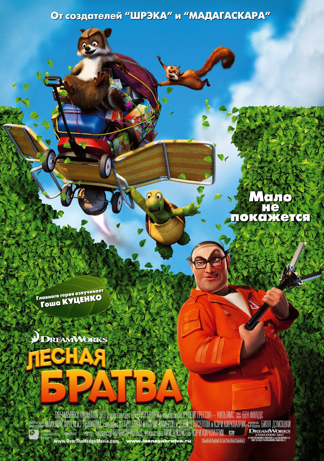 Лесная братва / Over the Hedge (2006) DVDRip